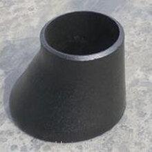 河北厂家直销碳钢大小头批发零售图片