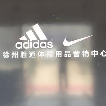 耐克阿迪品牌折扣店加盟费用,品牌鞋服折扣店加盟