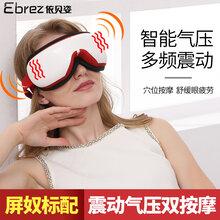 无线眼部按摩仪学生护眼仪眼部按摩器热敷眼疲劳近视恢复仪