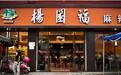 南京加盟杨国福麻辣烫的流程是什么?