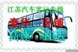镇江到广州豪华大巴车欢迎致电
