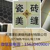 天津河东区瓷砖美缝专业化施工,厂家批发