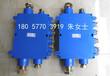 JHH-8(A)10對8通本安電路用接線盒井下分接盒