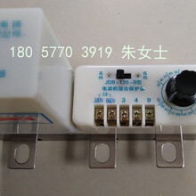 JDB-80A礦用電動機保護器防爆綜合保護器圖片