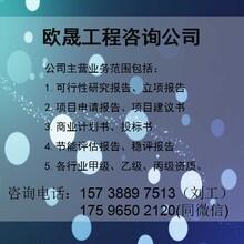 云安专业写可行性报告的公司-可行性报告怎么写图片