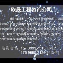 汪清专业写可行性报告的公司-可行性报告怎么写图片