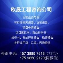 云安专业写可行性报告的公司-可行性报告代写的公司图片