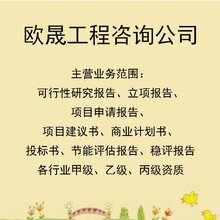 甘洛做可研的正规公司-花卉茶旅项目立项报告