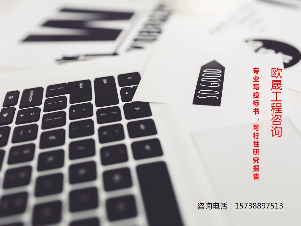 沽源县哪有做可行性分析报告的-沽源县哪有做节能评估报告的