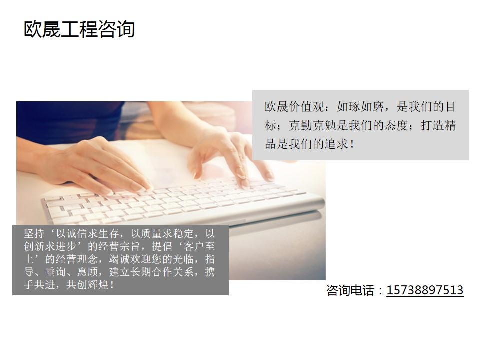 安定哪有寫可行性研究報告的-安定編寫單位