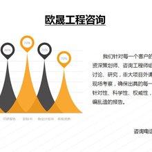 祁门县专业编写政府立项报告的-祁门县撰写可行性报告