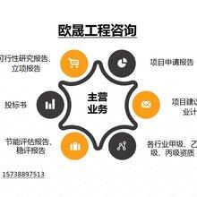陆丰市写商业计划书公司-陆丰市哪有做立项申请报告的