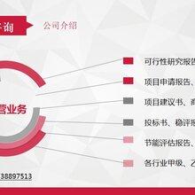 闽清县写报告的公司做立项报告-闽清县写可研报告哪有单位