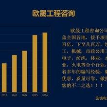 青河县编写可研报告的-青河县哪有做节能评估报告的