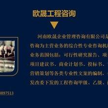 福海县做可研费用是多少-福海县哪有做节能评估报告的
