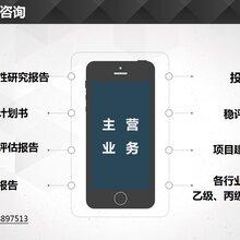 青河县编写可研报告的-青河县可以写稳评报告的地方