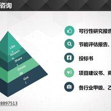 福海县做可研费用是多少-福海县可以写资金申请报告的