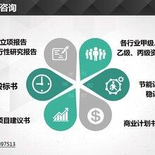 青河县哪有做可行性分析报告的-青河县能写项目实施方案的