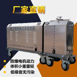 化工用水切割机价格多功能水切割机山东宇豪厂家直销图片1