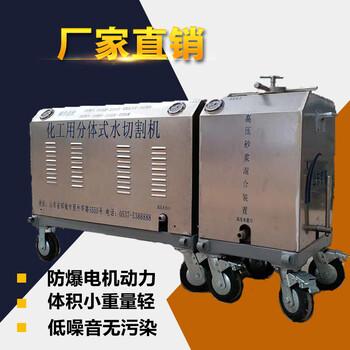 化工用水切割機價格多功能水切割機山東宇豪廠家直銷