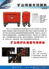 新型矿用水切割机安全、无明火、便携、防爆环保、高效、易操作,厂家直销