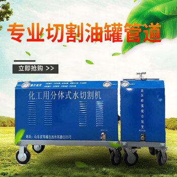 租赁便携式水切割机矿用超高压水刀油罐水切割机高压水刀价格