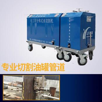 厂家租赁小型水刀便携式水切割超高压水刀化工用水切割机