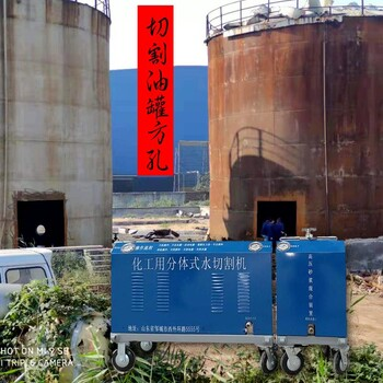 超高压水射流切割机水刀小型便携式水刀超高压水切割机可租赁