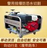 便携式水切割机小型高压水刀超高压水射流装置救援用水切割机