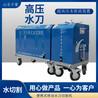 河北租赁便携式水切割机多功能水切割机高压水刀厂家直销