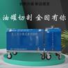 出租水刀壓水切割機化工廠安全切割有罐管道廠家