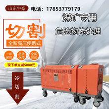 厂家直销上海分体式水切割机矿用水射流装置高压水刀安全无明火