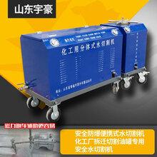 厂家直销广西分体式水切割机多功能水刀安全高效化工用水切割机