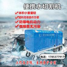厂家直销高压水刀油罐用水切割便携式水刀大型水刀安全环保