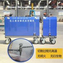 山东菏泽油罐水切割机QSM-50-15-BH便携式水切割机小型高压无尘消毒切割一体