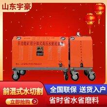 山西临汾供应DSM-4.5-15B高压水射流装置便携式水刀多功能水切割机