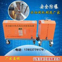 供应南京DSM-4.5-15-B矿用水切割机便携式超高压水射流装置矿山救援用水刀