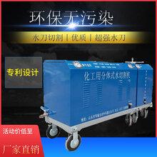 租赁便携式水切割机小型水刀超高压水射流切割机切油罐厂家