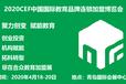 2020第14屆CEF中國國際教育品牌連鎖加盟博覽會(青島站)