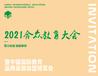 2021CEF第15屆中國國際教育品牌連鎖加盟展覽會暨合眾教育加盟展