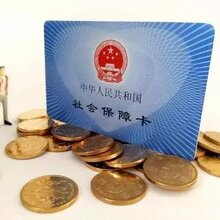 北京社保的重要性