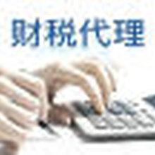 税务筹划代理记账