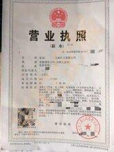 出售北京生物科技有限公司