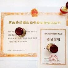 出售天津垃圾回收执照