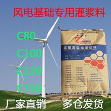 C100灌漿料風電基礎灌漿料強無收縮灌漿料H100風電灌漿料圖片