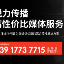 上海房产/建筑类发布会邀请媒体-媒体资源报价多少?图片