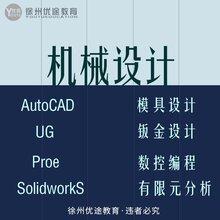 徐州UG軟件培訓,數控編程培訓,機床編程實操,徐州優途教育圖片