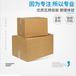 紙箱廠家現貨定做高質量紙箱物流快遞打包瓦楞盒量多優惠