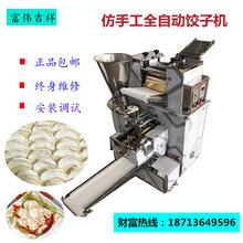 全自动仿手工饺子机2000型商用变频饺子机图片