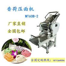 香荷壓面機MT60B-2香荷萬壽山壓面機面條機軋面片機圖片